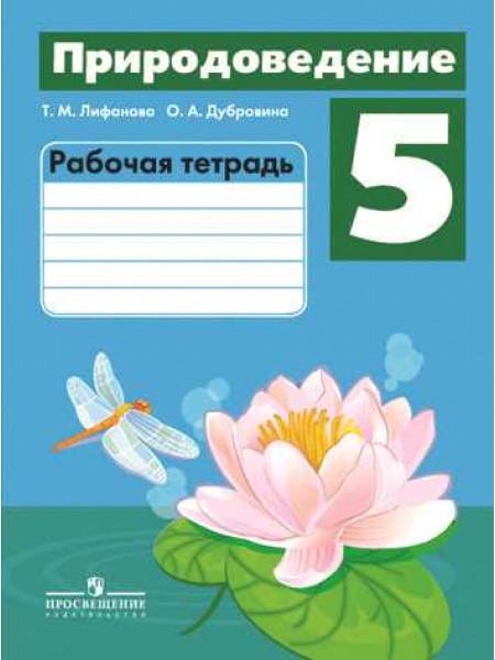 Лифанова Т. М., Дубровина О. А. Природоведение. Рабочая тетрадь. 5 класс. (для обучающихся с интеллектуальными нарушениями) [Просвещение]