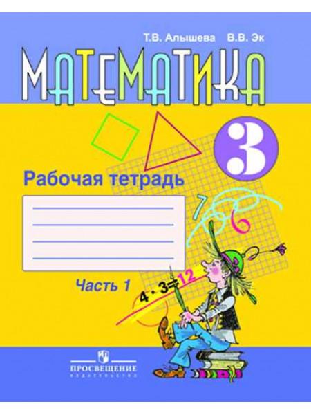 Алышева Т. В., Эк В. В. Математика. Рабочая тетрадь. 3 класс. Ч. 1. (для обучающихся с интеллектуальными нарушениями) [Просвещение]