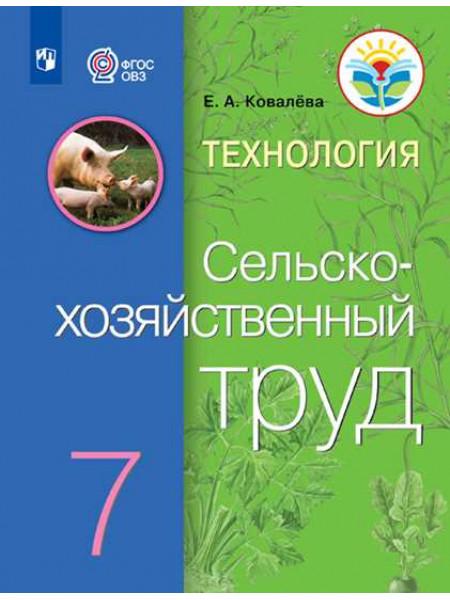 Ковалева Е. А. Технология. Сельскохозяйственный  труд. 7 класс (для обучающихся с интеллектуальными нарушениями) [Просвещение]