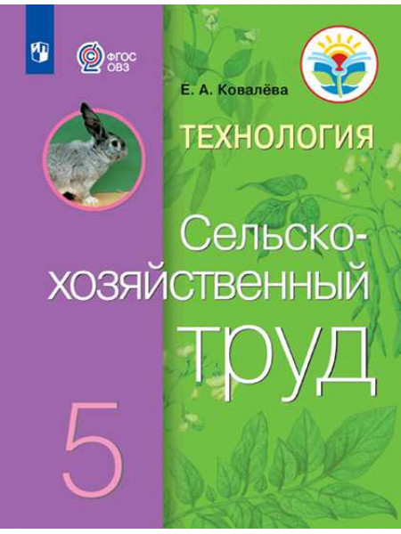 Ковалева Е. А. Технология. Сельскохозяйственный труд. 5 класс  (для обучающихся с интеллектуальными нарушениями) [Просвещение]