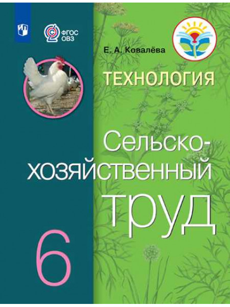 Ковалева Е. А. Технология. Сельскохозяйственный труд. 6 класс (для обучающихся с интеллектуальными нарушениями) [Просвещение]