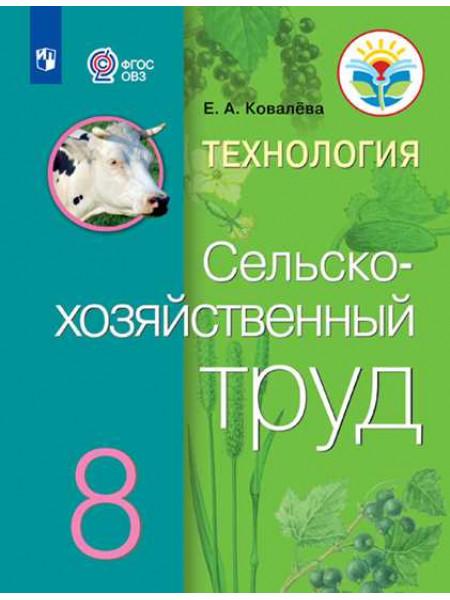 Ковалева Е. А. Технология. Сельскохозяйственный труд. 8 класс (для обучающихся с интеллектуальными нарушениями) [Просвещение]