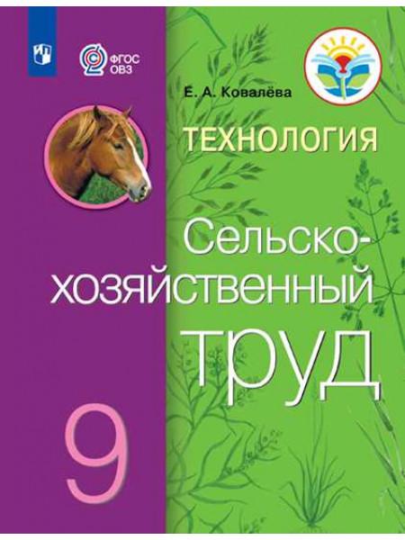 Ковалева Е. А. Технология. Сельскохозяйственный труд. 9 класс (для обучающихся с интеллектуальными нарушениями) [Просвещение]