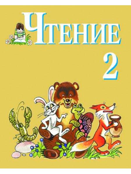 Автор-сост. Ильина С. Ю. Чтение. 2 класс. (VIII вид) [Просвещение]