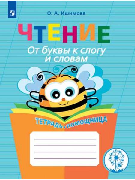 Ишимова О. А. Чтение. От буквы к слогу и словам. Тетрадь-помощница. Пособие для учащихся начальных классов [Просвещение]