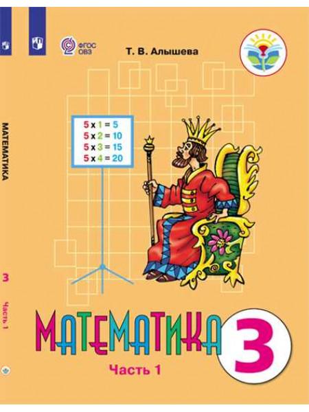 Алышева Т. В. Математика. 3 класс. В 2 частях. Часть 1 (для обучающихся с интеллектуальными нарушениями) [Просвещение]