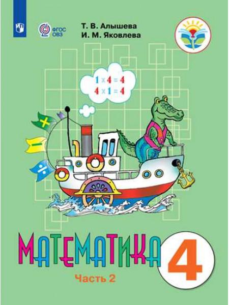 Алышева Т. В., Яковлева И. М. Математика. 4 класс. В 2 частях. Часть1 (для обучающихся с интеллектуальными нарушениями) [Просвещение]
