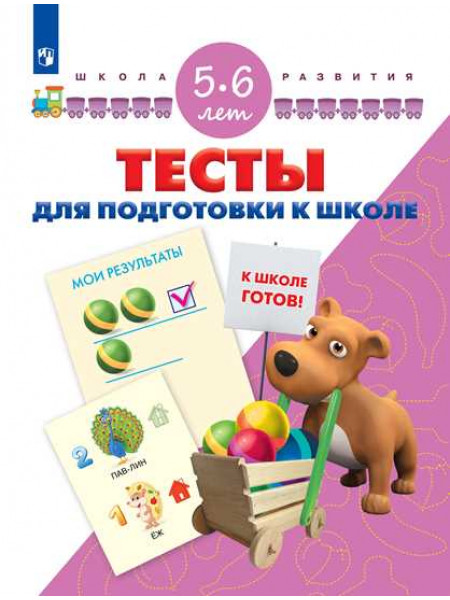 Тесты для подготовки к школе. Для детей 5-6 лет. [Торговый дом Просвещение]