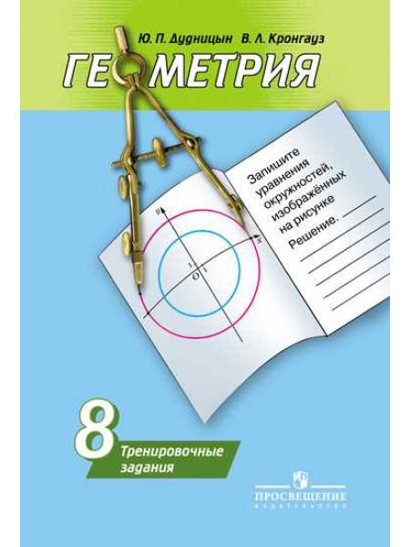 Дудницын Ю. П., Кронгауз В. Л. Геометрия. Тренировочные задания. 8 класс. [Просвещение]