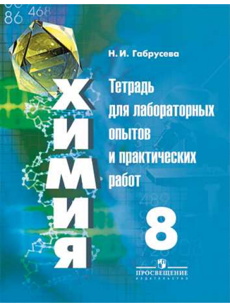 Габрусева Н. И. Химия. Тетрадь для лабораторных и практических работ. 8 класс [Просвещение]
