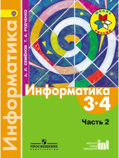 Семёнов А.Л., Рудченко Т. А. Информатика. 3-4 классы. Ч. 2. [Просвещение]