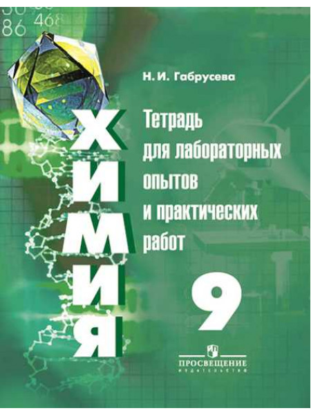Габрусева Н. И. Химия. Тетрадь для лабораторных и практических работ. 9 класс [Просвещение]