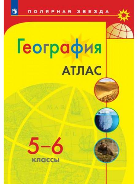 География. Атлас. 5-6 классы [Просвещение]