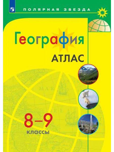 География. Атлас. 8-9 классы [Просвещение]