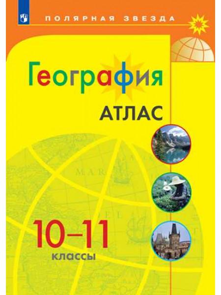 География. Атлас. 10-11 классы [Просвещение]