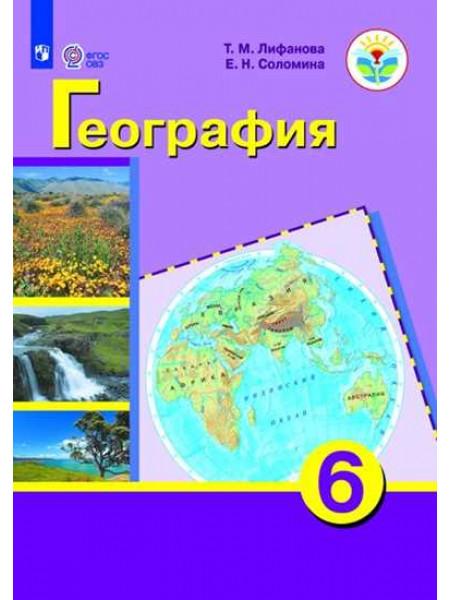 Лифанова Т. М., Соломина Е. Н. География. 6 класс (для обучающихся с интеллектуальными нарушениями) [Просвещение]
