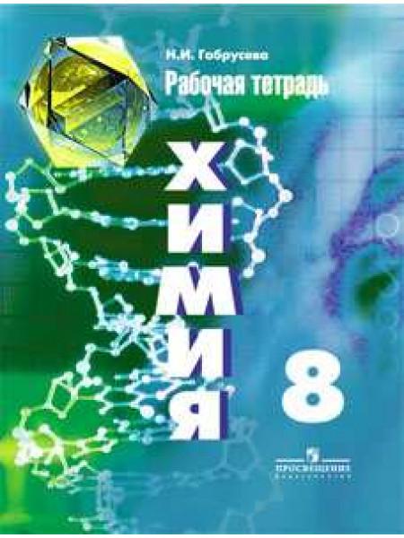 Химия. Рабочая тетрадь. 8 класс. [Торговый дом Просвещение]