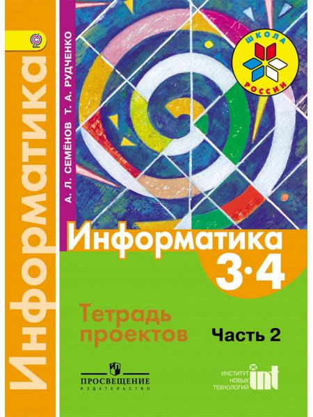 Семёнов А.Л., Рудченко Т. А. Информатика.  Тетрадь проектов. 3-4 классы. Ч.2. [Просвещение]