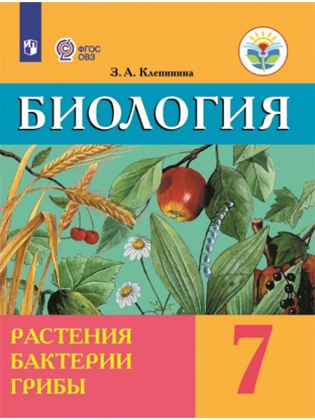 Клепинина З. А. Биология. Растения. Бактерии. Грибы. 7 класс. (для обучающихся с интеллектуальными нарушениями) [Просвещение]