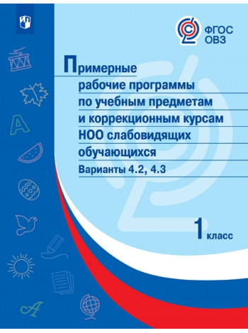 Примерные рабочие  программы по учебным предметам и коррекционным курсам НОО слабовидящих обучающихся. Варианты 4.2, 4.3. 1 класс [Просвещение]