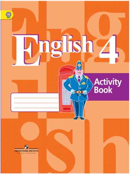 Английский язык. Рабочая тетрадь. 4 класс. [Торговый дом Просвещение]