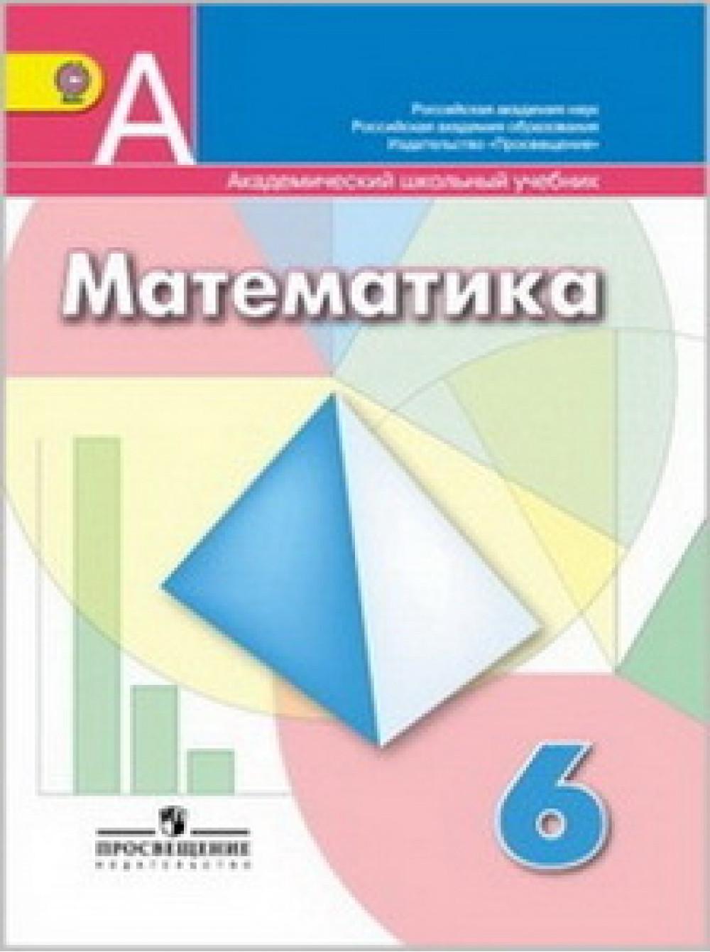 решебник по математике 5 класс просвещение учебник 2019 дорофеева