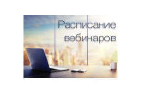 Расписание вебинаров ГК «Просвещение»
